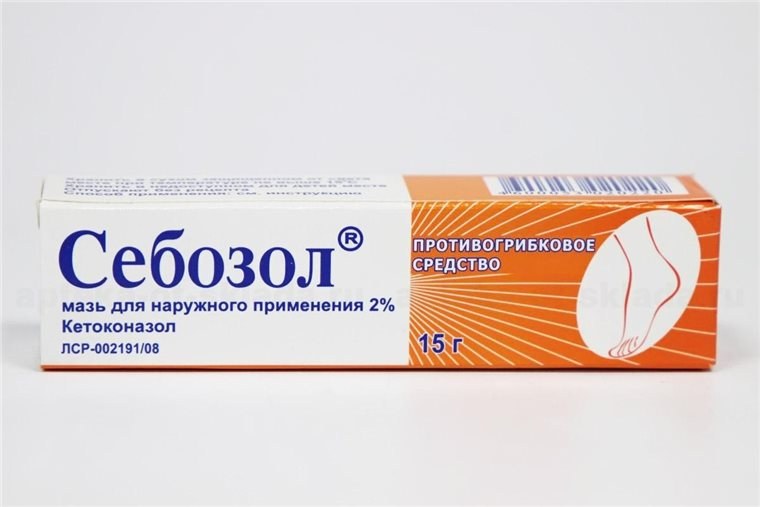 Мази с Кетоконазолом