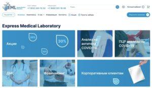 Медицинская лаборатория Express Medical Laboratory в Спб